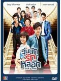st0966 : ละครไทย วุ่นนักรักหรือหลอก 4 แผ่น