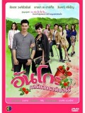 st0968 : ละครไทย  อันโกะ กลรักสตรอว์เบอร์รี่ (ธีรเดช - อารยา ) 4 แผ่น