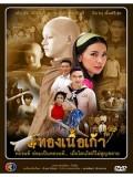 st0969 : ละครไทย ทองเนื้อเก้า ( ณัฐวุฒิ - วรนุช ) 4 แผ่น