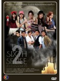 st0972 : ละครไทย The Sixth Sense สื่อรักสัมผัสหัวใจ 2 (  หลุยส์-  จิตตาภา ) 7 แผ่น