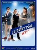 st0971 : ละครไทย บอดี้การ์ดสาว ( กันตพงศ์ - ปัณฑิตา ) 4 แผ่น