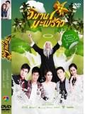 st0978 ละครไทย วิมานมะพร้าว (ธันวา + ฑิฆัมพร) 5 แผ่น