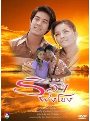 st0238 ละครไทย เพลงรักริมฝั่งโขง ( เวียร์ + อเล็กซ่นดร้า ) 4 แผ่น