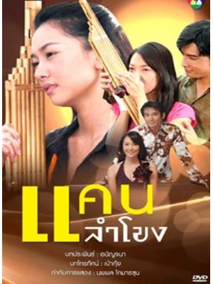 st0112 ละครไทย แคนลำโขง( นุ่น วรนุช- ออย ธนา ) 8 แผ่น