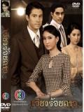 st0993 ละครไทย เวียงร้อยดาว (กฤษฎา - ณัฐพร ) 4แผ่นจบ