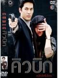 st1007 ละครไทย คิวบิก หนี้หัวใจที่ไม่ได้ก่อ (ธนิน + ชาลิดา) 4 แผ่นจบ