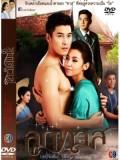 st1008 ละครไทย ลูกทาส (เคน ภูภูมิ +เบลล่า ราณี) 4 แผ่นจบ