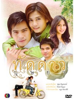 st0397 ละครไทย ทัดดาวบุษยา (พั้นช์+ปอ) DVD 6 แผ่น