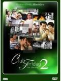 st0991 ละครไทย Club Friday The Series Season 2 DVD 2 แผ่นจบ