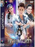 st1010 ละครไทย พายุเทวดา ( ซี ศิวัฒน์+ เชียร์ ฑิฆัมพร ) 4 แผ่นจบ