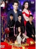 st1018 ละครไทย ไฟรักเพลิงแค้น (สมาร์ท กฤษฎา + แยม มทิรา) 3 แผ่นจบ