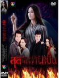 st1020 ละครไทย สุสานคนเป็น (เรืองศักดิ์ - จีรนันท์ ) 5 แผ่นจบ