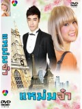 st1030 ละครไทย แหม่มจ๋า (ธนา -เอมี่ ) 4 แผ่นจบ