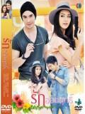 st1021 ละครไทย รักออกฤทธิ์ (โป๊ป ธนวรรธน์+ มิว นิษฐา) 4 แผ่นจบ