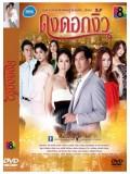 st1023 ละครไทย ดงดอกงิ้ว ( พีท ทองเจือ + พอลล่า) 4 แผ่นจบ
