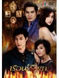 st1024 ละครไทย เรือนริษยา 4 แผ่นจบ