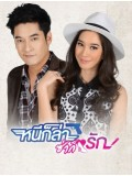 st1027 ละครไทย หนีก็ล่า ซ่าก็รัก ( วีรภาพ - ปริยฉัตร ) 4 แผ่นจบ