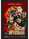 st1040 : ละครไทย เพลงรักผาปืนแตก DVD 6 แผ่น