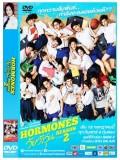 st1052 : Hormones วัยว้าวุ่น Season 2 / 4 แผ่นจบ