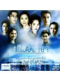 st0131 : ละครไทย เมืองมายา [แหม่ม +นุสบา + ชาคริต]  v2d 4 แผ่นจบ