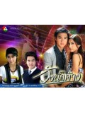 st0330 : ละครไทย วังน้ำค้าง DVD 4 แผ่น