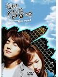 TW005 : ซีรีย์ไต้หวัน Marry Me มามะมาแต่งงานกัน [พากย์ไทย] V2D 5 แผ่นจบ