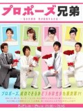 jp0412 : ซีรีย์ญี่ปุ่น Propose Kyodai [ซับไทย] DVD 2 แผ่นจบ