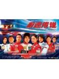 TW012 : ซีรีย์ไต้หวัน The Legend Of Speed ซิ่งรักนักแข่ง [พากษ์ไทย]  v2d 4 แผ่นจบ
