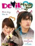 TW002 : ซีรีย์ไต้หวัน Devil Beside You ถึงร้ายก็รัก [ พากษ์ไทย ] V2D 3 แผ่น