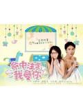 TW116 : ซีรีย์ไต้หวัน Fated To Love You [ซับไทย] DVD 7 แผ่นจบ