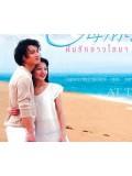 TW000 : ซีรีย์ไต้หวัน At the Dolphin Bay ฝันรักอ่าวโลมา [พากย์ไทย] 6 แผ่นจบ