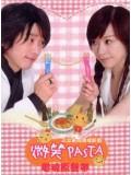 TW038 : ซีรีย์ไต้หวัน Smile Pasta สูตรรักครบรส (ยิ้มรักรสอร่อย) [พากย์ไทย] 5 แผ่นจบ