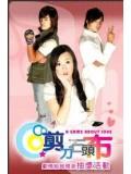 TW160: ซีรีย์ไต้หวัน A Game About Love เกมรักหักเหลี่ยมซี้ [พากย์ไทย] 5 แผ่นจบ