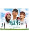TW100 : ซีรีย์ไต้หวัน Love 18 รักวุ่นวายหัวใจ 18 [พากย์ไทย] DVD 2 แผ่นจบ