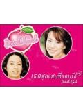 TW000 : ซีรีย์ไต้หวัน Peach Girl เธอสุดแสบที่แอบรัก [พากย์ไทย] 3 แผ่นจบ