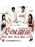 TW039 : ซีรีย์ไต้หวัน Sweet RelationShip เมนูรักเชฟมือใหม่ [พากย์ไทย+จีน] 10 แผ่นจบ Master