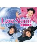TW017 : ซีรีย์ไต้หวัน Love Storm พายุหมุนลุ้นรัก [พากย์ไทย] 4 แผ่นจบ