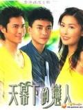 CH079 : ซีรีย์ไต้หวัน ตำนานรักดอกเหมย ฝันรักฟ้าเดียวกัน [พากย์ไทย] 2 แผ่นจบ
