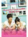 TW122 : ซีรีย์ไต้หวัน Mo Mo Love 5 หนุ่มสุดห้าวกับน้องสาวสุดเลิฟ [พากย์ไทย] DVD 6 แผ่นจบ