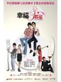 TW150 : ซีรีย์ไต้หวัน สูตรอาหาร ฉบับปิ๊งรัก Happy Michelin Kitchen  (พากย์ไทย) 11 แผ่นจบ