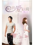 TW154 : De Ja Vu เดจาวู ข้ามเวลามาหารัก (พากย์ไทย) DVD 5 แผ่นจบ