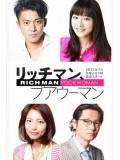 jp0709 : ซีรีย์ญี่ปุ่น Rich Man Poor Woman [เสียงไทย] 3 แผ่นจบ