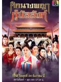 CH651 : ศึกนางพญากู้บัลลังก์ Women of the Tang Dynasty (พากย์ไทย) 9 แผ่นจบ