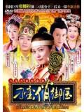 CH650 : เจ้าหญิงแสนซนกับเจ้าชายเย็นชา Diao Man Qiao Yu Yi (พากย์ไทย) 7 แผ่นจบ