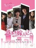 TW175 : ซีรีย์ไต้หวัน วิวาห์รักยัยไฮโซ Qian Duo Duo Marry Remember (พากย์ไทย) 7 แผ่น