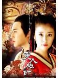 CH648 : จอมนางชิงบัลลังก์ Beauty s Rival in Palace (พากย์ไทย) 7 แผ่นจบ