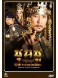 krr1227 : ซีรีย์เกาหลี Dream of the Emperor ชุนชู ยอดบุรุษพิทักษ์แผ่นดิน [ พากษ์ไทย ] 18 แผ่นจบ