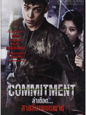 km010 : หนังเกาหลี Commitment ล่าเดือด สายลับเพชฌฆาต DVD 1 แผ่น