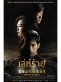 krr1223 : ซีรีย์เกาหลี Empire of Gold เล่ห์ร้าย ซ่อนเหลี่ยมลึก [เสียงไทย] 6 แผ่นจบ