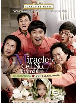 km019 : หนังเกาหลี Miracle In Cell No.7 ปาฏิหาริย์ห้องขังหมายเลข 7 [พากย์ไทย] DVD 1 แผ่น